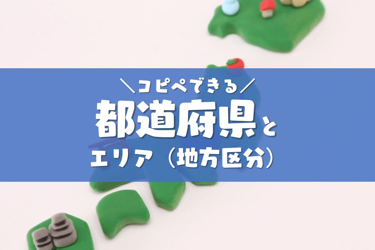 コピペできる都道府県とエリア(地方区分)