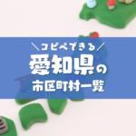 コピペできる愛知県の市区町村一覧