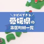 コピペできる愛媛県の市区町村一覧