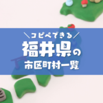コピペできる福井県の市区町村一覧