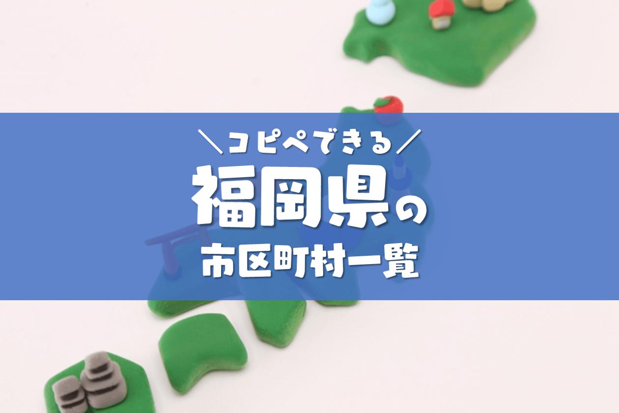 コピペできる福岡県の市区町村一覧