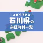 コピペできる石川県の市区町村一覧