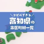 コピペできる高知県の市区町村一覧