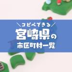 コピペできる宮崎県の市区町村一覧