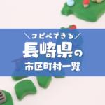 コピペできる長崎県の市区町村一覧
