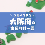 コピペできる大阪府の市区町村一覧