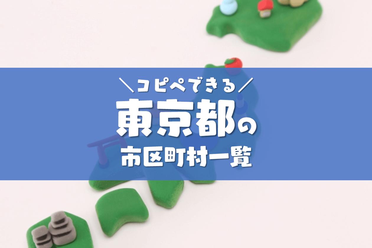 コピペできる東京都の市区町村一覧