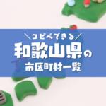 コピペできる和歌山県の市区町村一覧